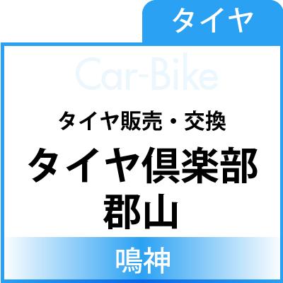 Car-Bike_banner-taiyaclub