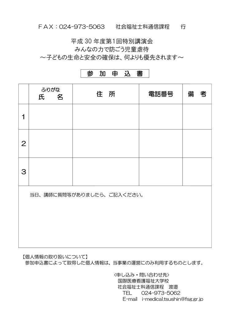 【一般用】参加申込用紙