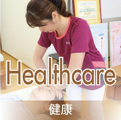 side_banner-Healthcare