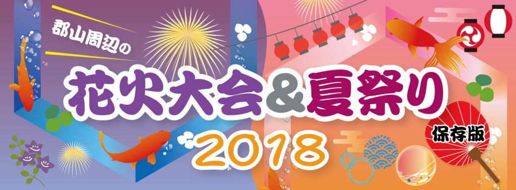 花火大会&夏祭り201807web_banner