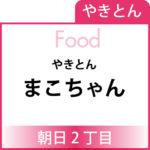 Food_banner-yakitonmakochan