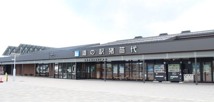 道の駅猪苗代