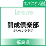 Leisure_banner-kaiseiclub