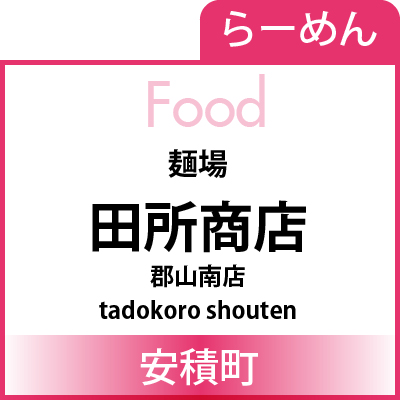 Food_banner-tadokoro shouten