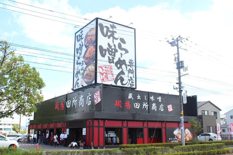 田所商店 郡山南店