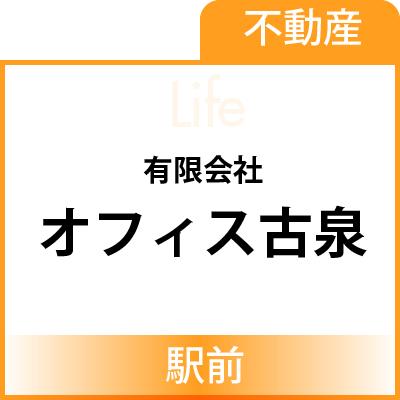Life_banner-officekoizumi