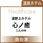 Healthcare_banner-sinnoyu