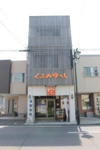 Miyoshido