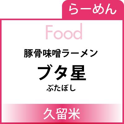 Food_banner-butaboshi