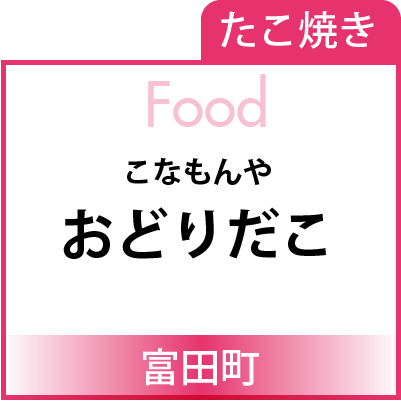 Food_banner-odoridako