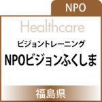 Healthcare_banner-ビジョンふくしま