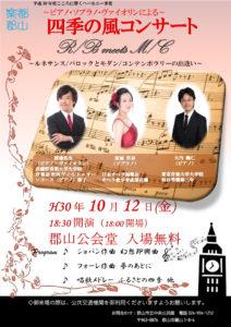 四季の風コンサート