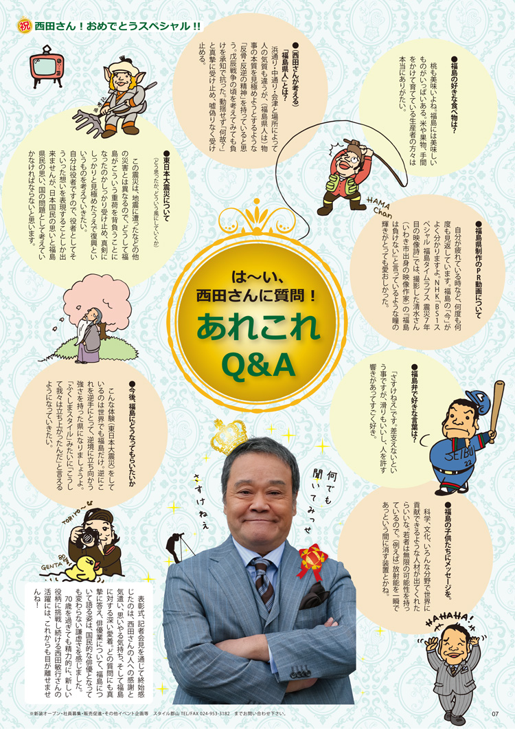 Interview with a Koriyama-native famous actor, Mr. Toshiyuki Nishida
