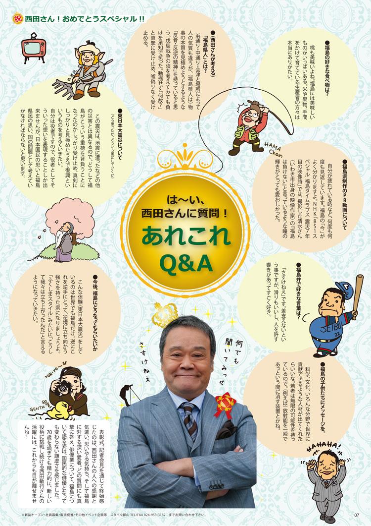 Interview with a Koriyama-native famous actor, Mr. Toshiyuki Nishida