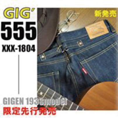 GIGEN 555XXX