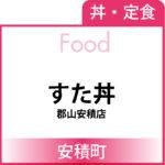 Food_banner-stadon