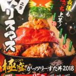 極盛 がっツリーすた丼2018