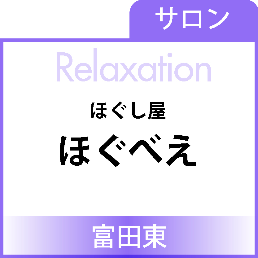 Relaxation_banner-hogubee
