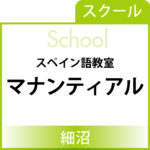 school_banner-Manantial