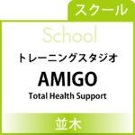 school_banner-amigo