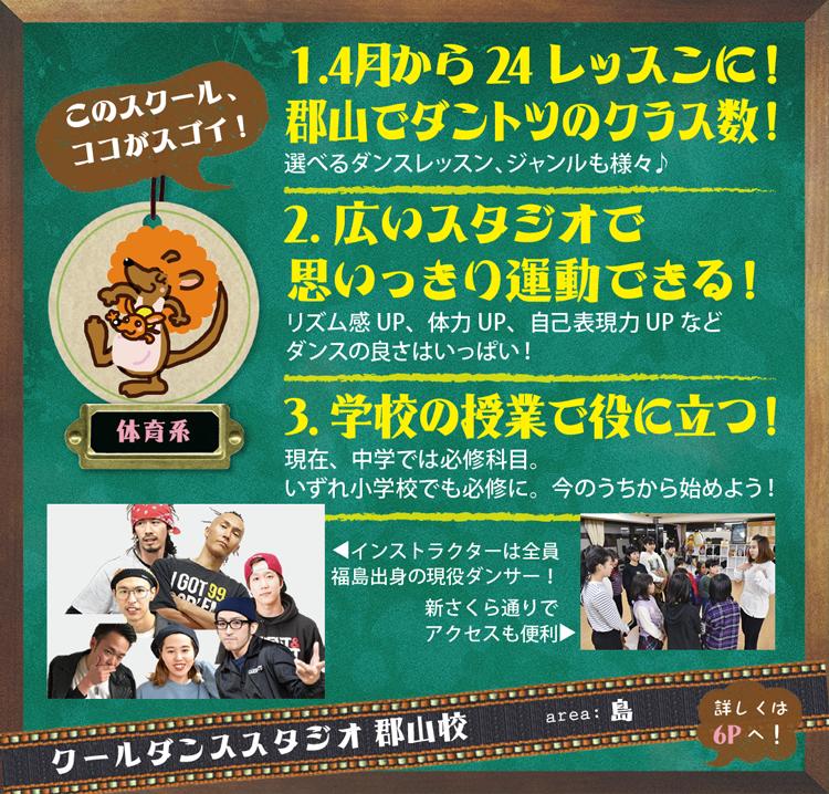クールダンススタジオ-郡山校 記事201903