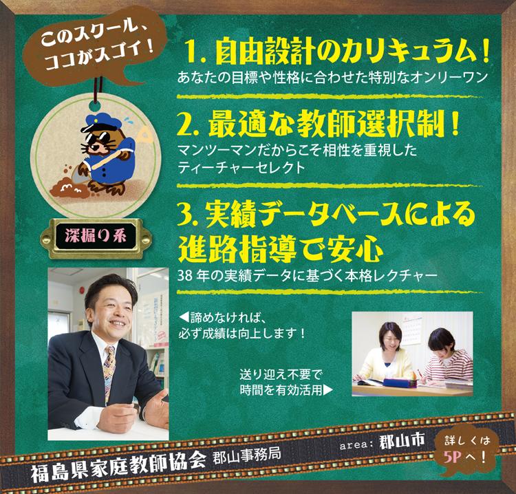 福島県家庭教師協会 記事201903