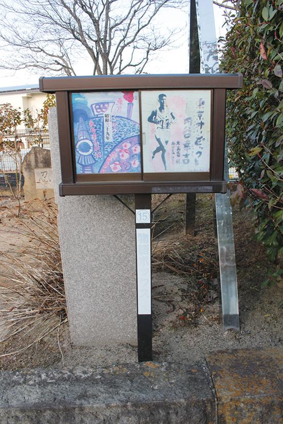 須賀川の韋駄天!!【世界の円谷幸吉さん物語】~足跡を辿って須賀川巡り~