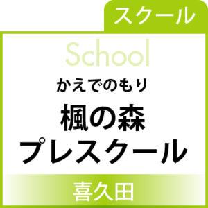 school_banner-kaedenomori