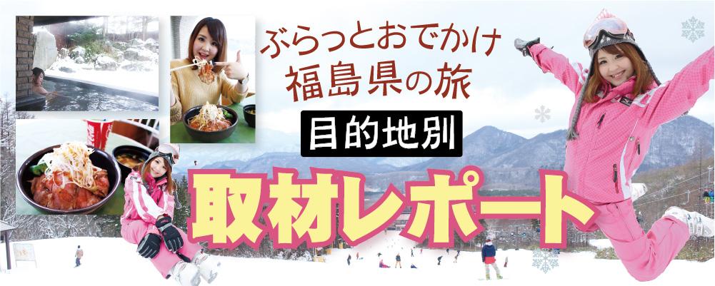 ぶらっとおでかけ福島県の旅