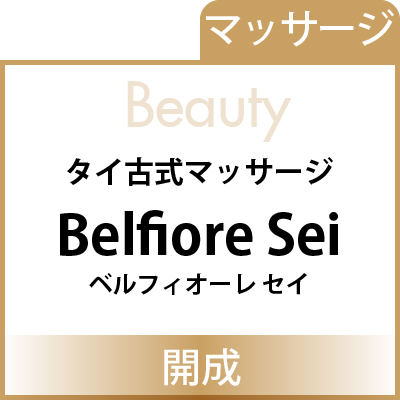 Beauty_banner-BelfioreSei