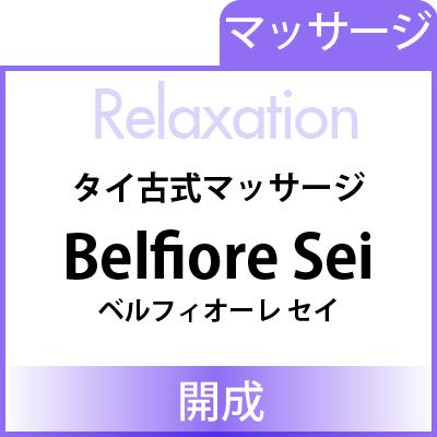 Relaxation_banner-Belfiore Sei