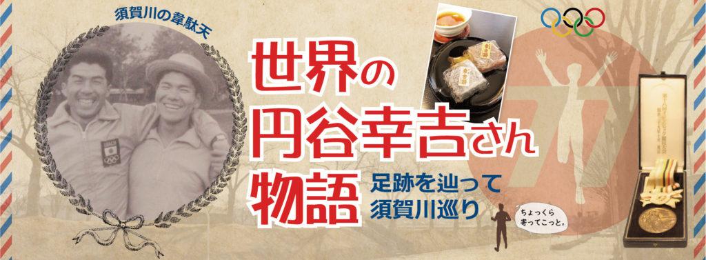 円谷幸吉物語201903web-01