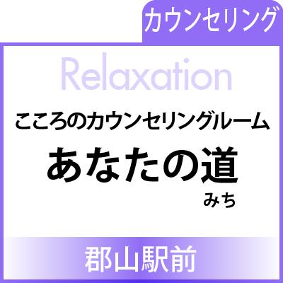 Relaxation_banner-anatanomichi