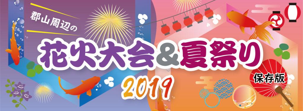 花火大会&夏祭り2019