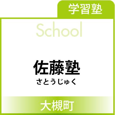 佐藤塾バナー