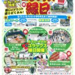 夏休みユラックス祭り(表)