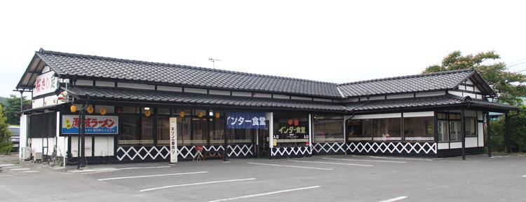インター食堂 安子島店 外観