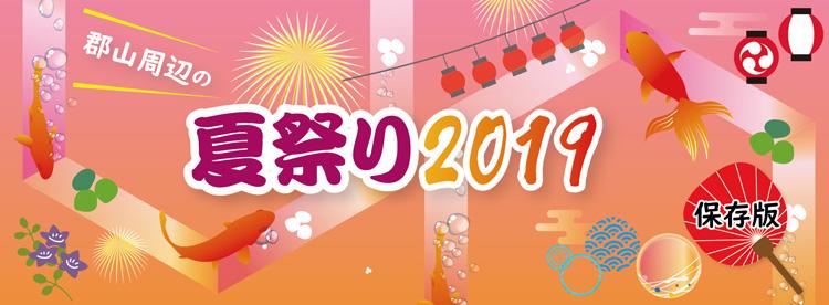 夏祭り201906web_maturi-banner