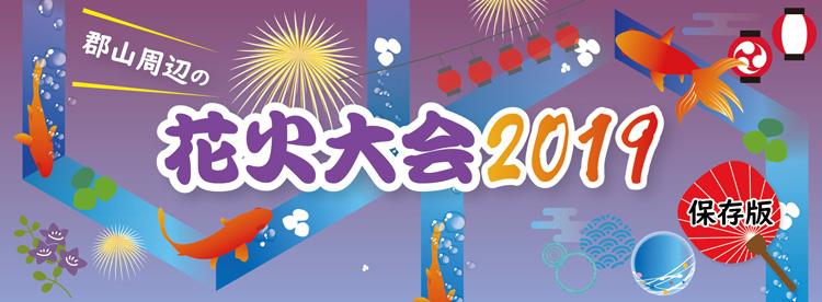 花火大会201906web_hanabi-banner