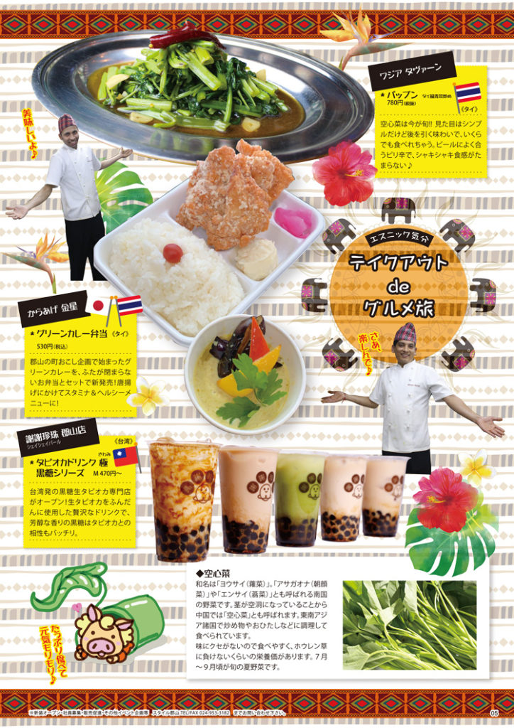 【エスニック料理特集】プチプラ!郡山 de グルメ旅2019