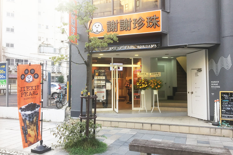 Xie Xie Pearl Koriyama Location
