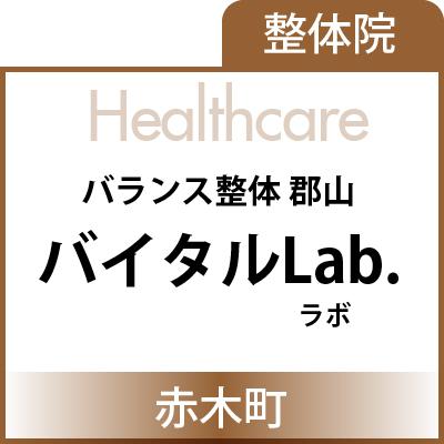 Healthcare_バイタルLab