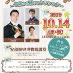 10/14(月祝) ファミリーコンサート ~0歳から聴けるクラシック~