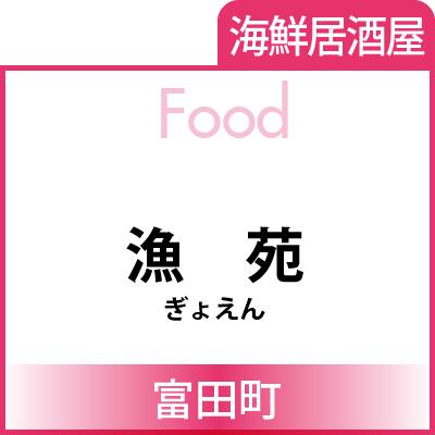 Food_banner-gyoen
