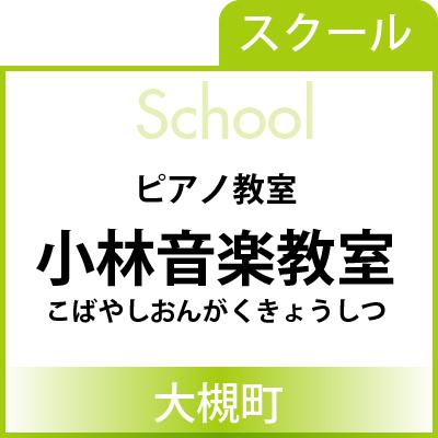 school_banner-kobayashimusic