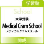 school_banner-medical cram school