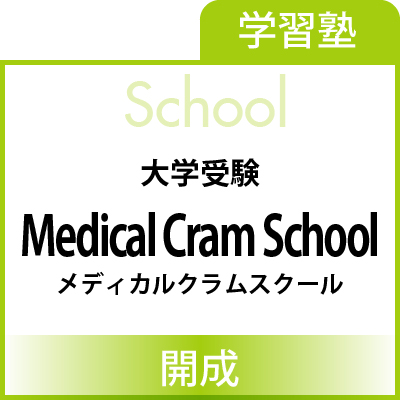 school_banner-medical cram school