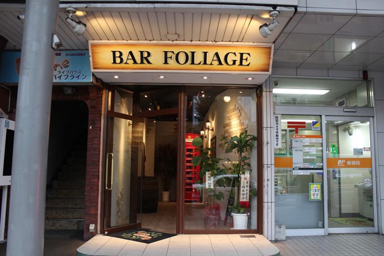 BAR FOLIAGE(バーフォーリッジ)