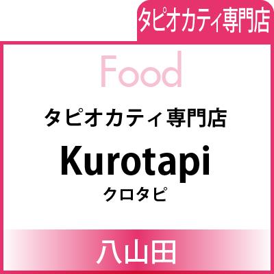Food_banner-kurotapi