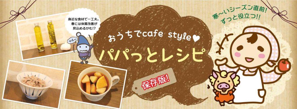 おうちでcafe-style201911バナー